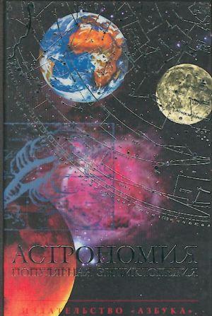 Astronomija: populjarnaja entsiklopedija.