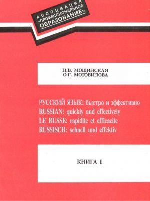 Russkij jazyk: bystro i effektivno. Posobie po russkomu jazyku dlja inostrantsev, v 4-kh chastjakh.