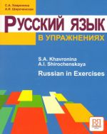 Russian in Exercises. Textbook (for English Speaking Students)