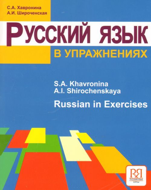 Russkij jazyk v uprazhnenijakh. (Russian in exercises). 19th edition.
