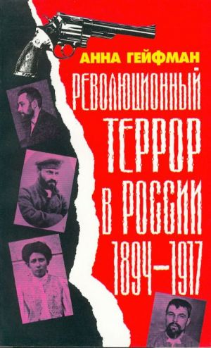 Revoljutsionnyj terror v Rossii, 1894-1917 gg.