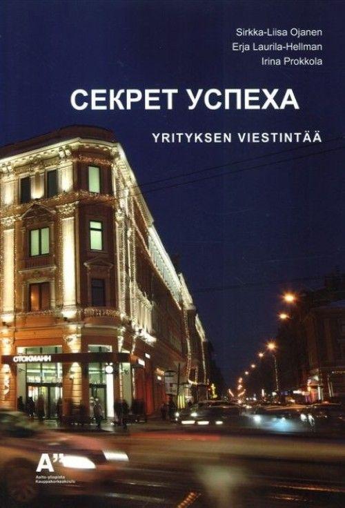 Секрет успеха 1. Вкл. CD диск