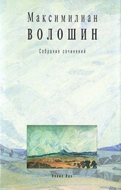 Maksimilian Voloshin. Sobranie sochinenij v 10 tomakh. Tom 8. Pisma 1893-1902