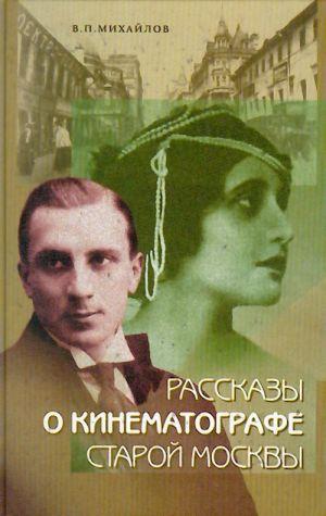 Rasskazy o kinematografe staroj Moskvy.