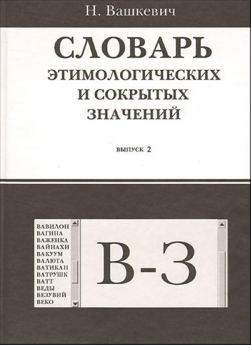 Slovar etimologicheskikh i sokrytykh znachenij. Vyp. 2. (V-Z)