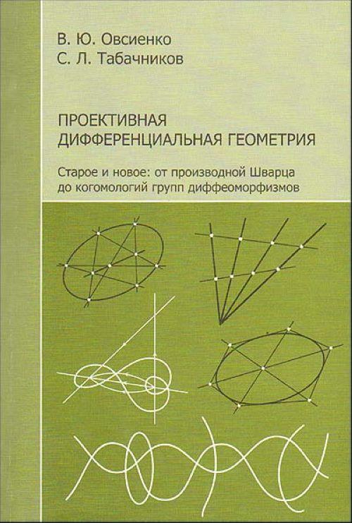 Proektivnaja differentsialnaja geometrija. Staroe i novoe: ot proizvodnoj Shvartsa do kogomologij grupp diffeomorfizmov