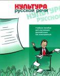 Kultura russkoj rechi