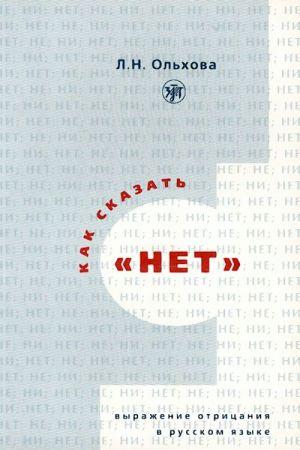 """Kak skazat """"net"""". Vyrazhenie otritsanija v russkom jazyke. Prodvinutyj etap."""
