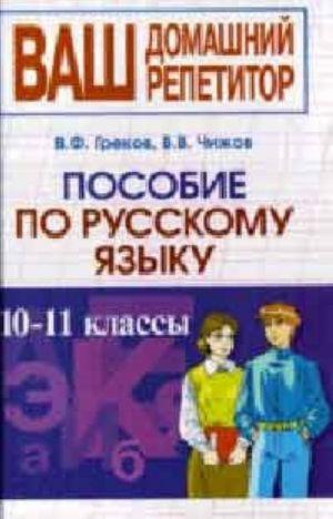 Пособие для занятий по русскому языку. 10-11 классы.