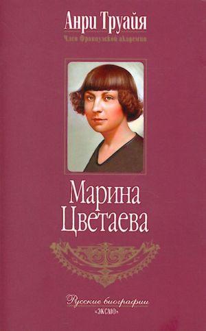 Marina Tsvetaeva.