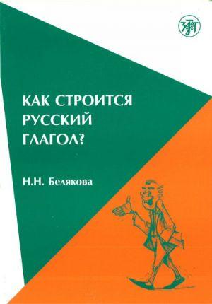 Kak stroitsja russkij glagol. Osobennosti formoobrazovanija:morfologija, udarenie.