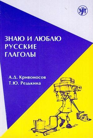 Znaju i ljublju russkie glagoly. Posobie dlja kursov russkogo jazyka.