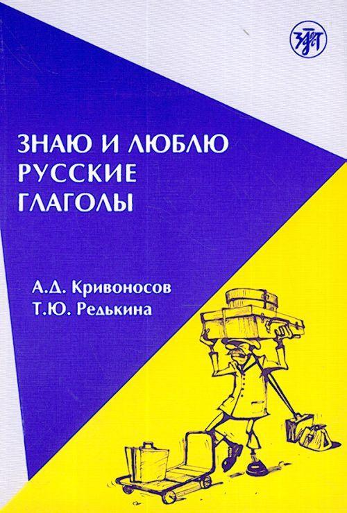 Знаю и люблю русские глаголы. Пособие для курсов русского языка.