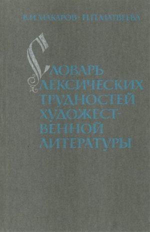 Slovar leksicheskikh trudnostej khudozhestvennoj literatury.