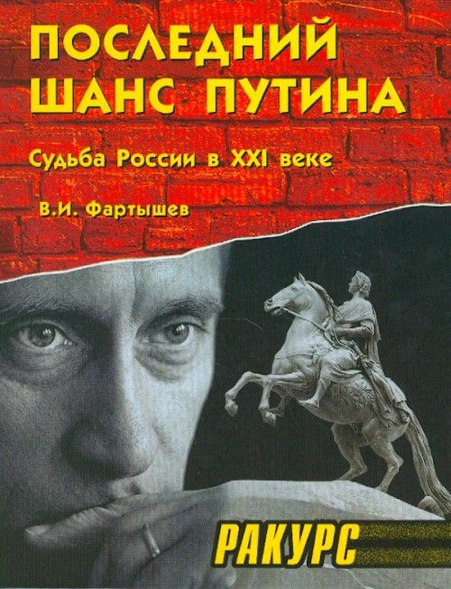 Poslednij shans Putina. Sudba Rossii v XXI veke.