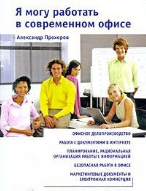 Ja mogu rabotat v sovremennom ofise + CD-ROM - prilozhenie