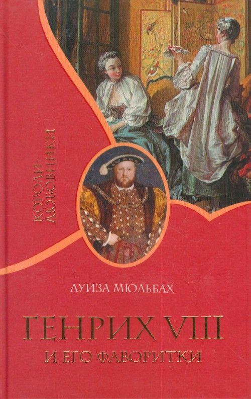 Genrikh VIII i ego favoritki