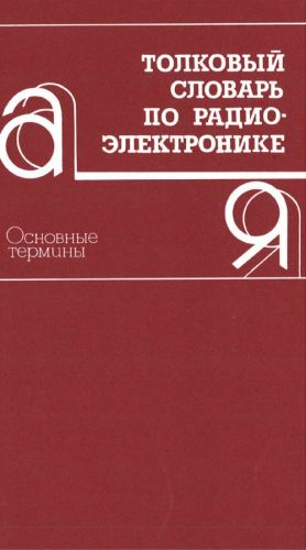 Tolkovyj slovar po radioelektronike (ok. 6000 terminov s tolkovanijami).