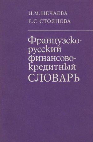 Frantsuzsko-russkij finansovo-kreditnyj slovar. (svyshe 7000 term.)