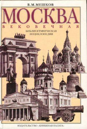 Moskva vekovechnaja. Bibliograficheskaja entsiklopedija.
