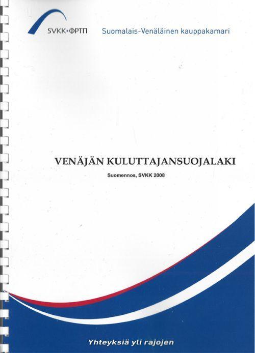 Venäjän federaation kuluttajansuojalaki(на финском языке).