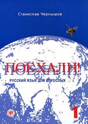 Poekhali! 1.  Let's go! Russian for adults. A course for beginners. incl. 2 CDs