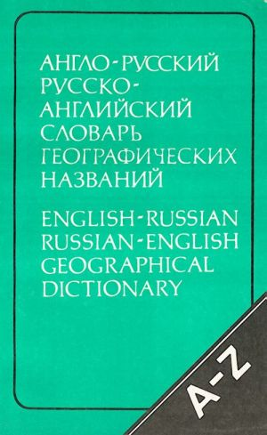 English-Russian-English Geographical Dictionary. 6000 terms in both parts.