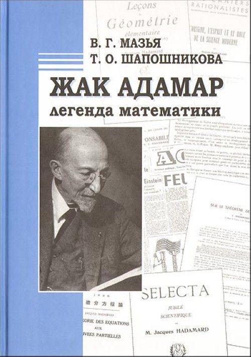 Zhak Adamar - legenda matematiki