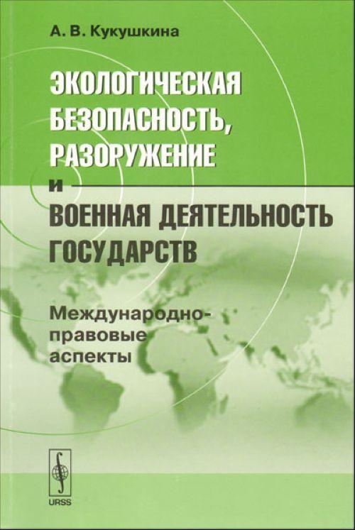 Экологическая безопасность, разоружение и военная деятельность государств.