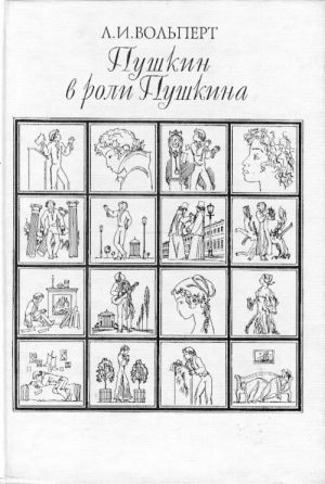 Pushkin v roli Pushkina. Tvorcheskaja igra po modeljam frantsuzskoj literatury. Pushkin i Stendal.