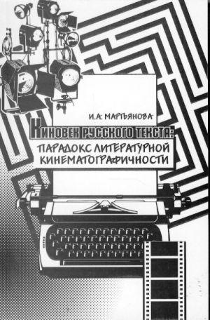 Kinovek russkogo teksta: paradoks literaturnoj kinematografichnosti.