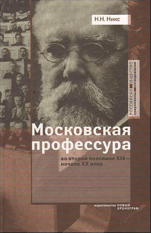 Moskovskaja professura vo vtoroj polovine XIX - nachale XX veka.