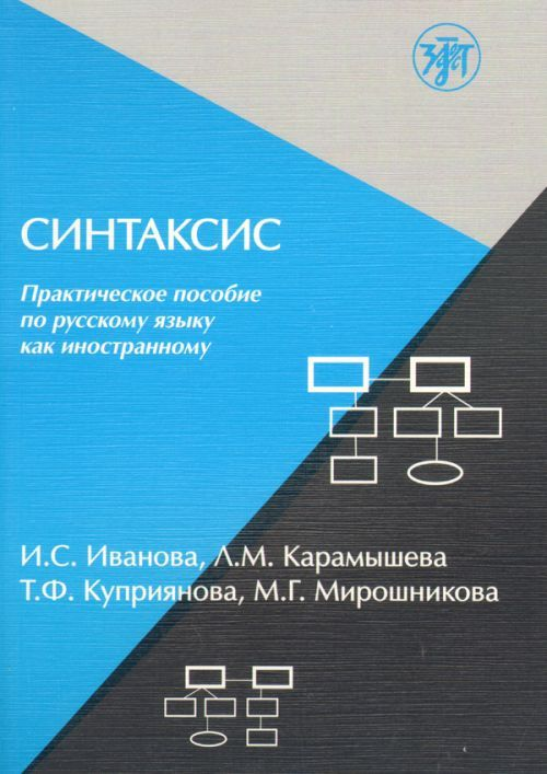 Синтаксис. Практическое пособие по русскому языку как иностранному.