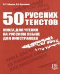 50 russkikh tekstov. Kniga dlja chtenija na russkom jazyke dlja inostrantsev.