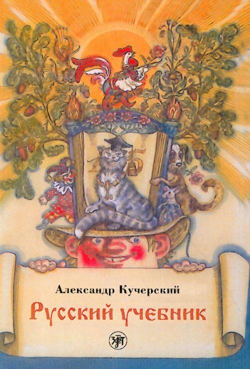 Русский учебник.