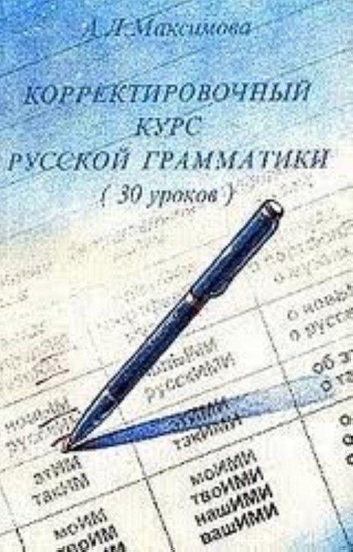 Korrektirovochnyj kurs russkoj grammatiki (30 urokov). Srednij etap.