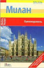 Milan. Putevoditel