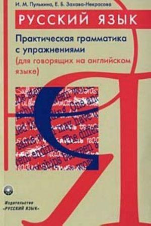 Russkij jazyk. Prakt. grammatika s uprazhnenijami. Russian. A practical grammar with exercises. (Dlja govorjaschikh na angl. jazyke).