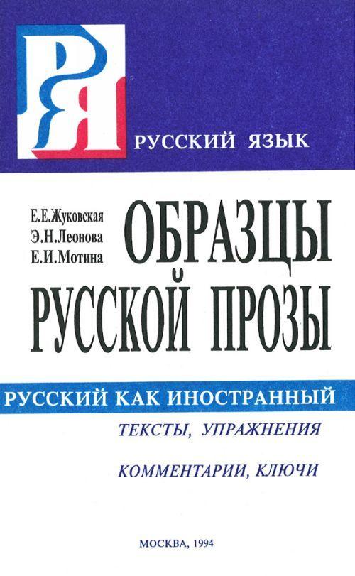 Obraztsy russkoj prozy XIX-XX vekov. Teksty, uprazhnenija, kommentarii. kljuchi.