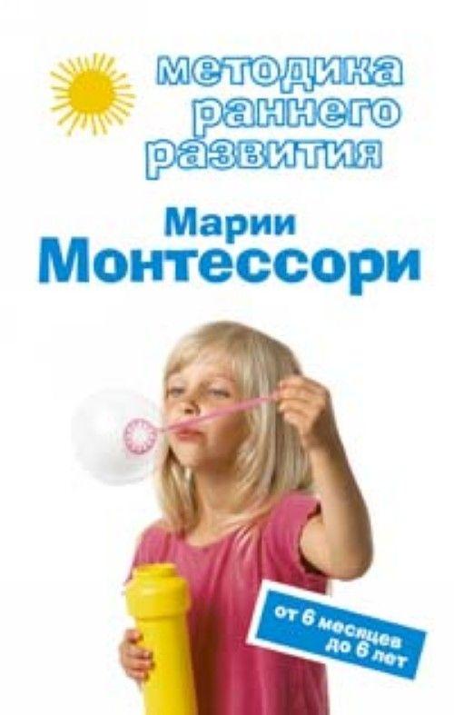 Metodika rannego razvitija Marii Montessori. Ot 6 mesjatsev do 6 let