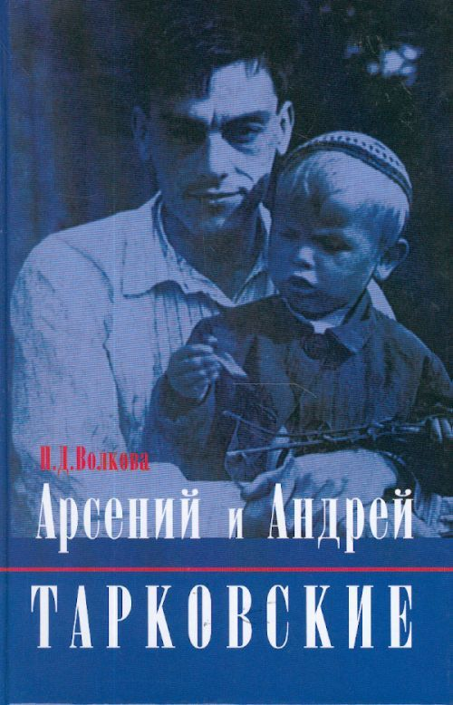 Arsenij i Andrej Tarkovskie.