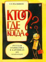 Russkaja grammatika v kartinkakh dlja nachinajuschikh. Kto? Gde? Kogda?