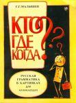 Русская грамматика в картинках для начинающих. Кто? Где? Когда?