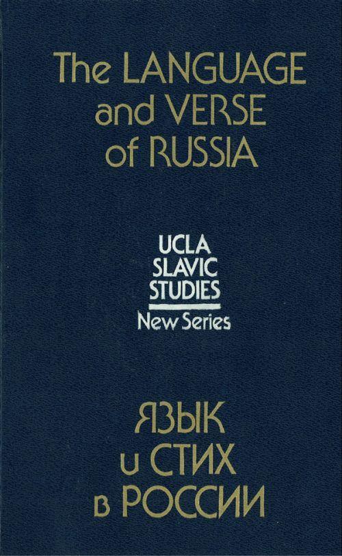 Язык и стих в России: сборник в честь Дина С. Ворта к его 65-летию.