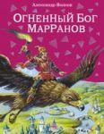 Ognennyj bog Marranov