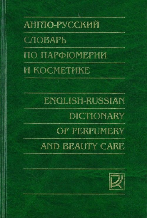 English-Russian Dictionary of Perfumery and Beauty Care (18 000 terms with Index of Rus. terms).