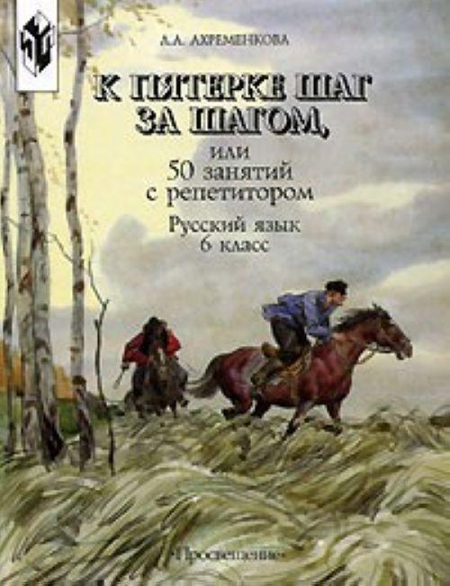 K pjaterke shag za shagom ili 50 zanjatij s repetitorom. Rus. jazyk: 6 klass. Posobie dlja uchaschikhsja.