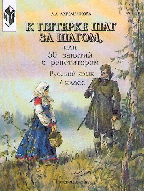 К пятерке шаг за шагом или 50 занятий с репетитором. Русский язык: 7 класс. Пособие для учащихся.