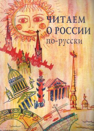 Chitaem o Rossii po-russki. Khrestomatija. Adaptirovannye teksty.