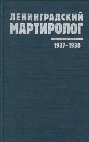 Leningradskij martirolog 1937-1938